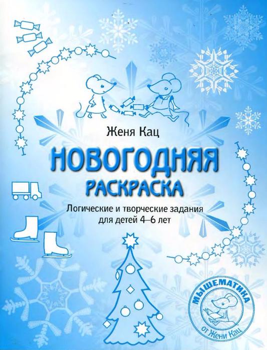 Кац Е.М., Новогодняя раскраска, Логические задания для детей 4-6 лет,_1 (533x700, 432Kb)