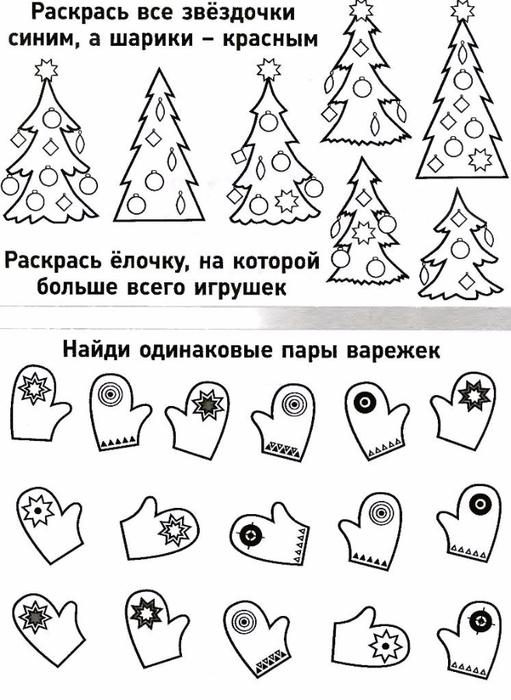 Кац Е.М., Новогодняя раскраска, Логические задания для детей 4-6 лет,_3 (511x700, 235Kb)