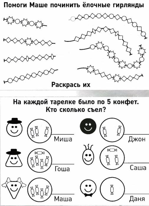 Кац Е.М., Новогодняя раскраска, Логические задания для детей 4-6 лет,_5 (505x700, 207Kb)