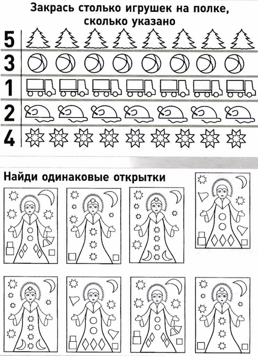 Кац Е.М., Новогодняя раскраска, Логические задания для детей 4-6 лет,_7 (507x700, 332Kb)