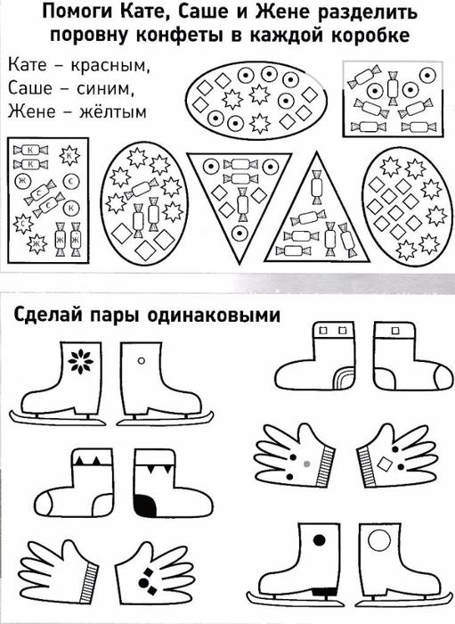 Кац Е.М., Новогодняя раскраска, Логические задания для детей 4-6 лет,_11 (511x700, 251Kb)