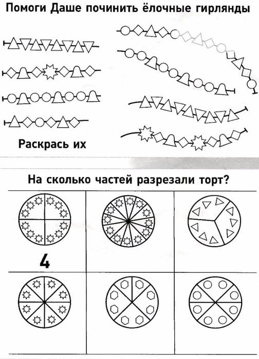Кац Е.М., Новогодняя раскраска, Логические задания для детей 4-6 лет,_13 (504x700, 211Kb)