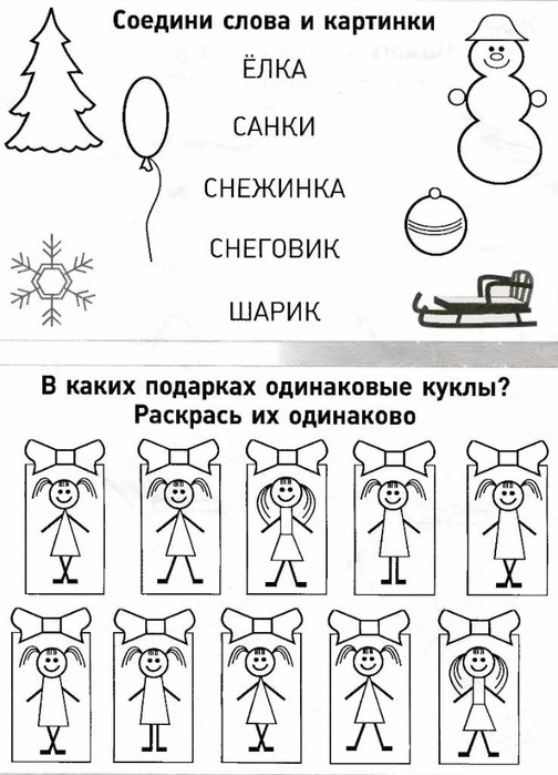Кац Е.М., Новогодняя раскраска, Логические задания для детей 4-6 лет,_15 (504x700, 238Kb)
