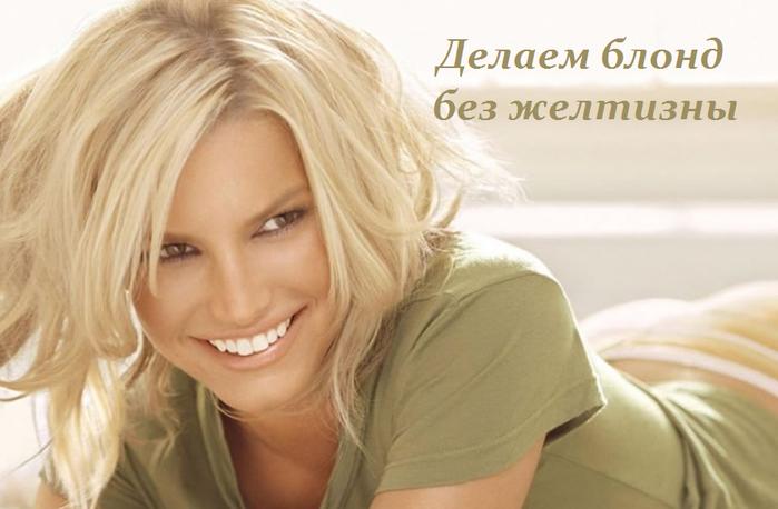 2749438_Delaem_blond_bez_jeltizni (700x458, 359Kb)