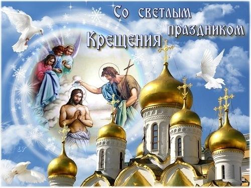 Поздравление с православным праздником крещением