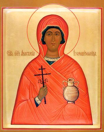Святая великомученица Анастасия Узорешительница (355x450, 33Kb)