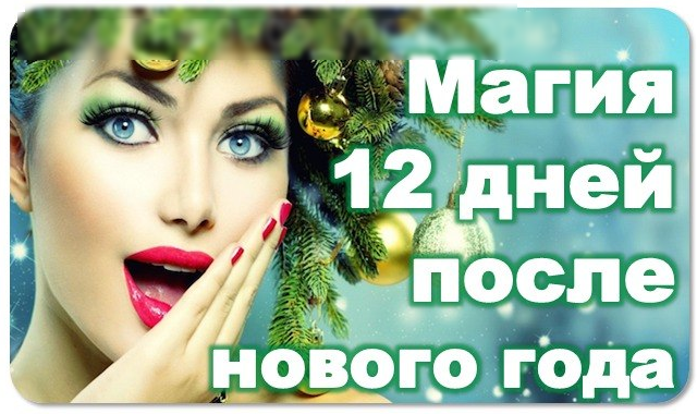 5365358_Magicheskie_12_dnei_Novogo_goda (640x380, 419Kb)