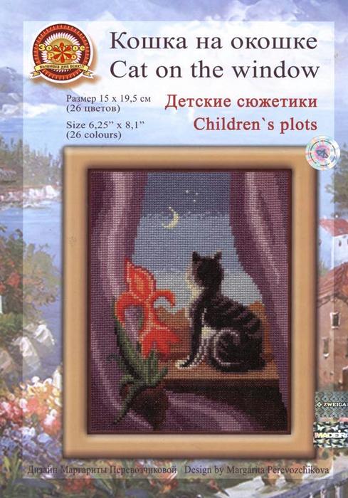 ДС-002 Кошка на окошке (489x700, 387Kb)