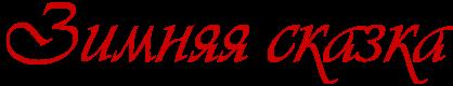 2835299_ZIMNYaYa_SKAZKA (418x80, 8Kb)