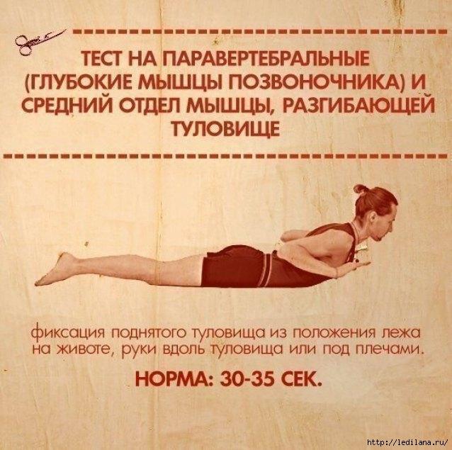 10 простых упражнений 3 (638x635, 207Kb)