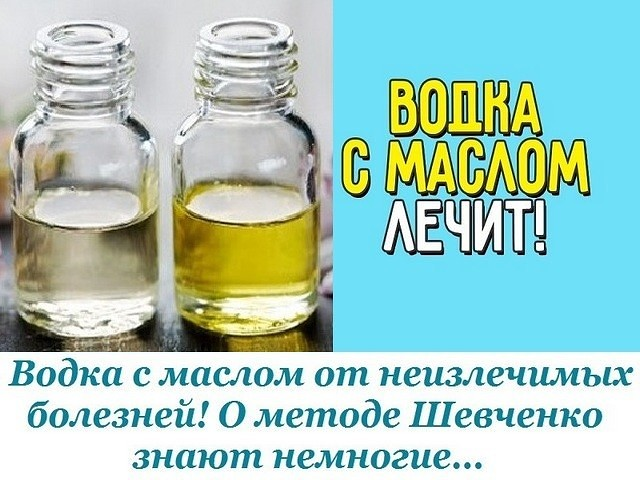 5239983_vodka_s_maslom (640x480, 83Kb)