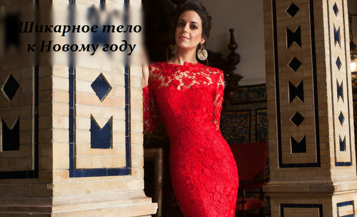 2749438_Shikarnoe_telo_k_Novomy_gody (700x426, 437Kb)