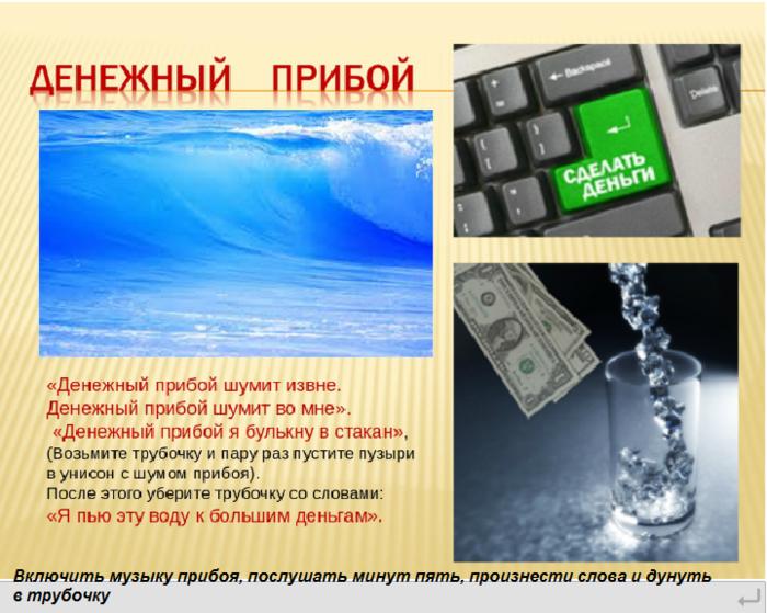5239983_denejnii_rityal_priboi (700x559, 529Kb)