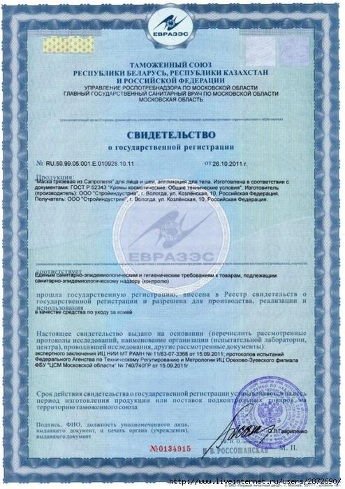 Сертификация косметического и лечебного сапропеля (494x700, 336Kb)