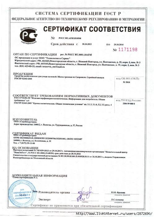 Сертификат на сапропель лечебный и косметологический (497x700, 221Kb)