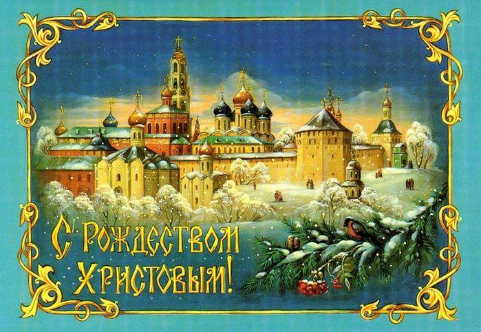 Праздник Рождества Христова (700x482, 96Kb)