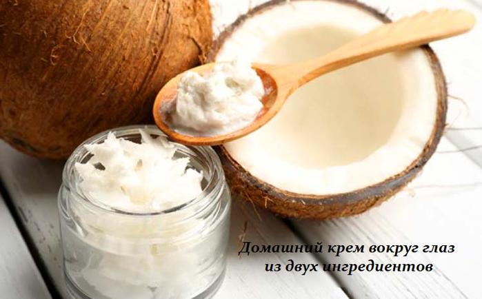 2749438_Domashnii_krem_vokryg_glaz_iz_dvyh_ingredientov (700x434, 368Kb)