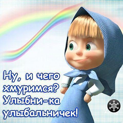 99682844_NastroenieUluybka (480x480, 44Kb)