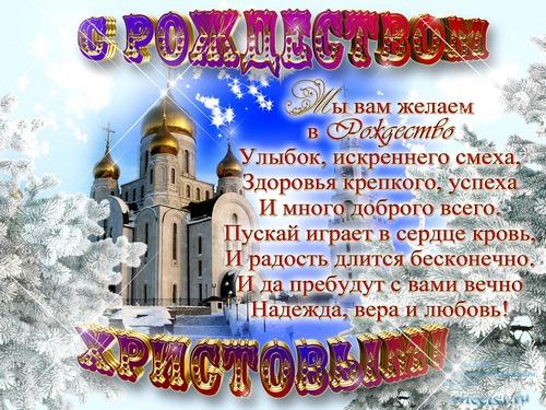 10-c_rozhdestvom_khristovym-500 (500x375, 132Kb)