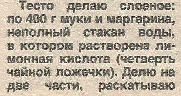 5158259_pirog_s_opyatami_1 (363x193, 34Kb)