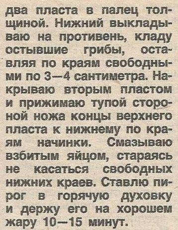 5158259_pirog_s_opyataim_2 (358x462, 69Kb)