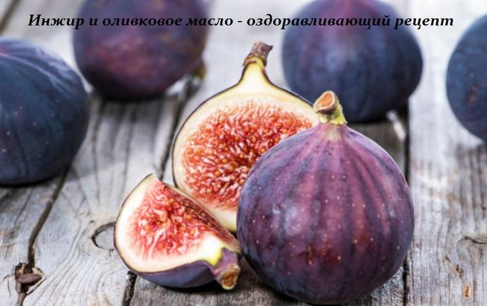 2749438_Injir_i_olivkovoe_maslo__ozdoravlivaushii_recept (700x440, 425Kb)