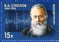 Математик Стеклов (208x150, 22Kb)
