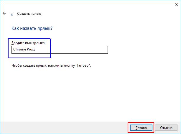 Как задать отдельные прокси для Google Chrome (Opera, Yandex и т.д.)