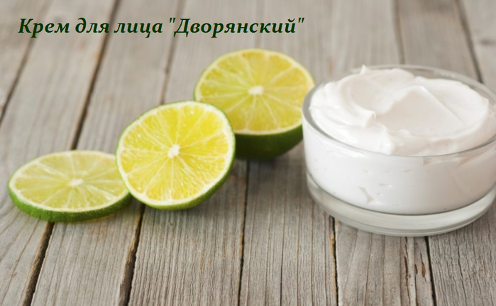 2749438_domashnii_krem_dlya_lica (700x431, 354Kb)