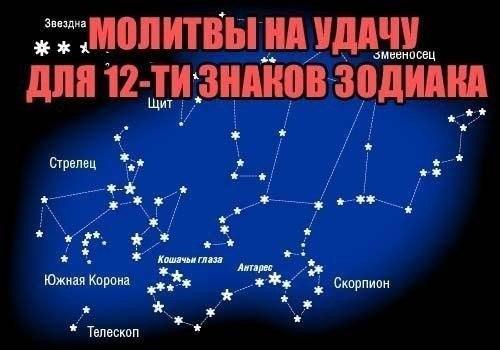 5365358_Molitvi_na_ydachy_dlya_12ti_znakov_zodiaka (500x350, 32Kb)