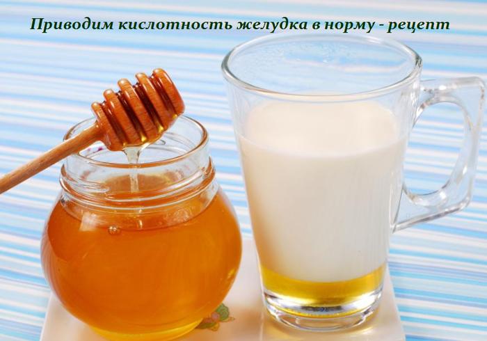 2749438_Privodim_kislotnost_jelydka_v_normy__recept (700x490, 386Kb)