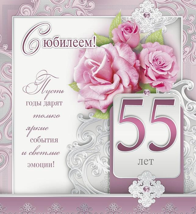 Поздравление женщин с 55 летием
