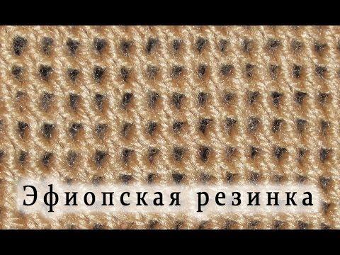 vyazanie-spicami-yefiopskaya-rezinka. (480x360, 55Kb)
