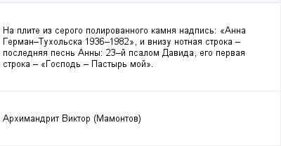 mail_967694_Na-plite-iz-serogo-polirovannogo-kamna-nadpis_-_Anna-German_Tuholska-1936_1982_-i-vnizu-notnaa-stroka-_-poslednaa-pesn-Anny_-23_j-psalom-Davida-ego-pervaa-stroka-_-_Gospod-_-Pastyr-moj_ (400x209, 6Kb)