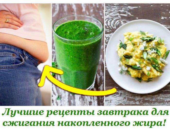 2749438_Lychshie_recepti_zavtraka_dlya_sjiganiya_nakoplennogo_jira (700x539, 93Kb)