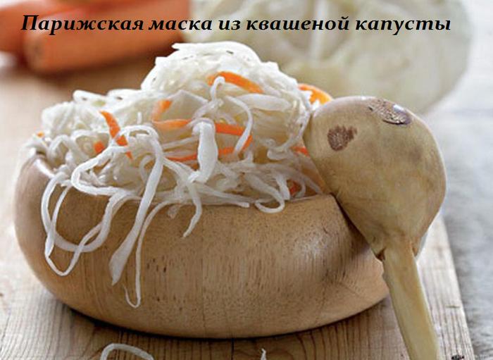 2749438_Parijskaya_maska_iz_kvashenoi_kapysti (700x511, 461Kb)