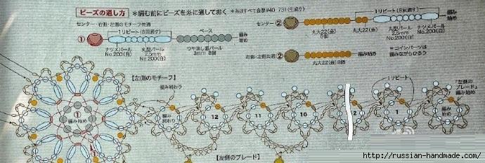 Нарядное ожерелье из бисера. Схема (3) (690x233, 174Kb)