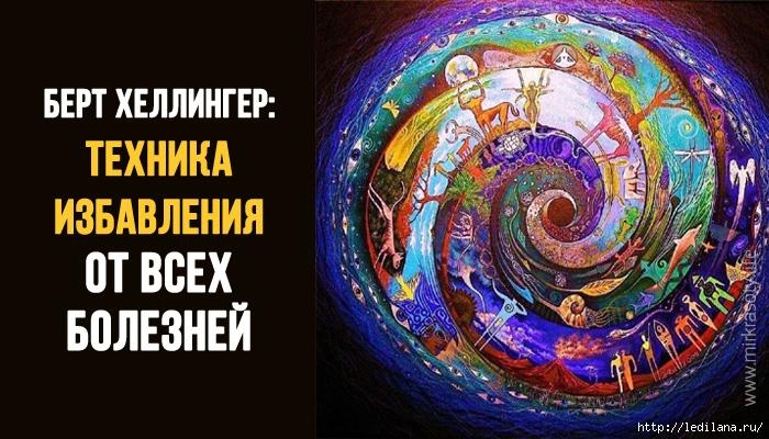 3925311_Tehnika_izbavleniya_ot_VSEH_boleznei (700x400, 250Kb)
