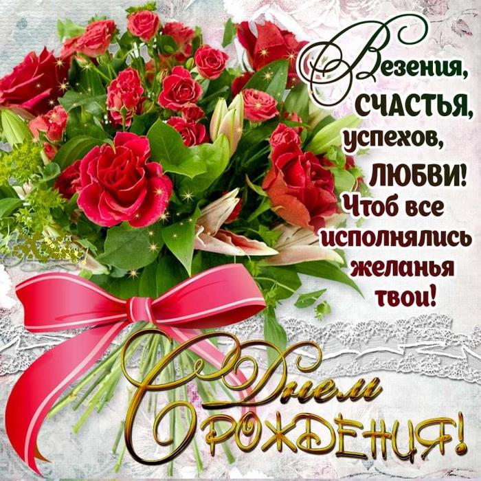С днем рождения поздравления дорогая моя страница