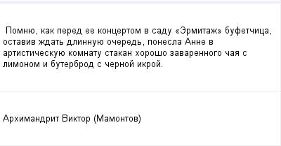 mail_973050_Pomnue-kak-pered-ee-koncertom-v-sadu-_Ermitaz_-bufetcica-ostaviv-zdat-dlinnuue-ocered-ponesla-Anne-v-artisticeskuue-komnatu-stakan-horoso-zavarennogo-caa-s-limonom-i-buterbrod-s-cernoj- (400x209, 6Kb)