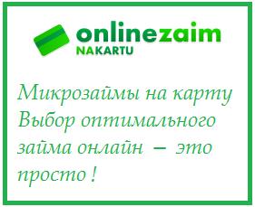 3925311_zaimi_onlain (281x229, 12Kb)