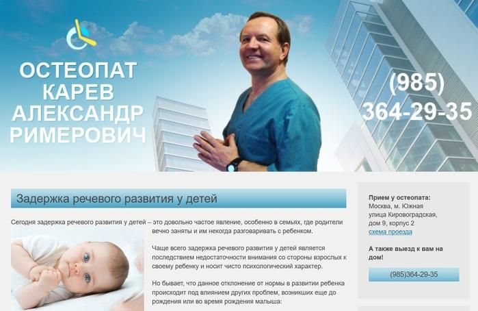 Хороший остеопат в москве отзывы