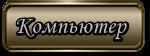 8mXPUBDTyaJb (150x56, 8Kb)