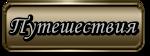Iifdi8VKmkwC (150x56, 8Kb)