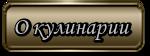 S8GtrzhNqNWC (150x56, 8Kb)