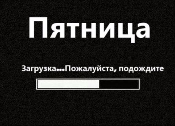 Пятница-загрузка (570x411, 113Kb)