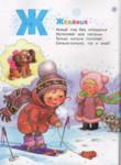 Превью Безымянный3 (513x700, 661Kb)