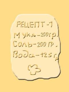 соленое тесто 1 (240x320, 39Kb)