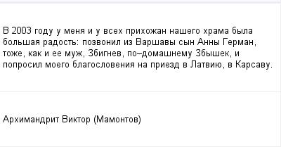 mail_984769_V-2003-godu-u-mena-i-u-vseh-prihozan-nasego-hrama-byla-bolsaa-radost_-pozvonil-iz-Varsavy-syn-Anny-German-toze-kak-i-ee-muz-Zbignev-po_domasnemu-Zbysek-i-poprosil-moego-blagoslovenia-na (400x209, 7Kb)