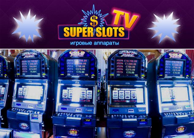 казино Супер Слотс тв/4171694_kazinoSyperSlotstv1 (634x451, 298Kb)